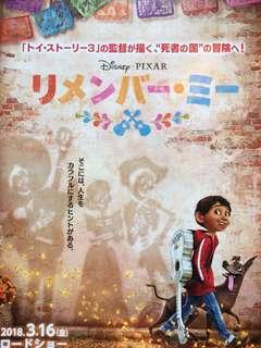 Original Disney-Pixar's COCO Chirashi Japanese Poster (B5 size)