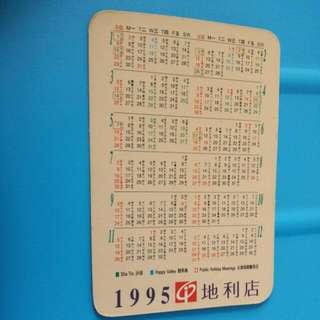 1995年曆卡~劉德華~香港電視~地利店