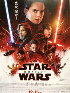Original STAR WARS: THE LAST JEDI Japanese Chirashi Movie Poster (B5 size)