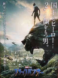 Original BLACK PANTHER Japanese Chirashi Movie Poster (B5 size)