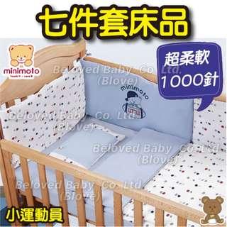 Blove Minimoto 嬰兒床單床套被套被單枕頭套枕套BB床圍寢具套裝 床品套裝 七件套床品(小運動員) #MI07C