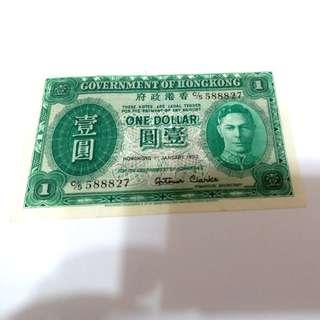 香港政府1952年壹圓
