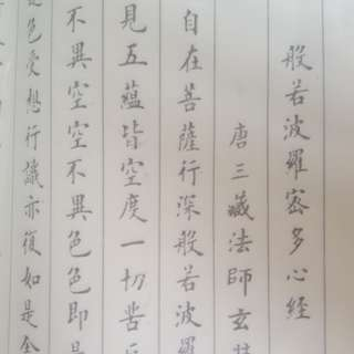 Buddhist Heart Sutra Calligraphy Practice Paper