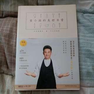黃磊烹飪書黃小廚的美好日常