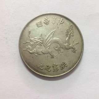 洪憲紀元飛龍紀念幣(仿幣)