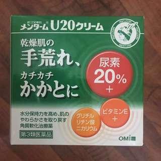 近江兄弟 OMI 尿素20% 保濕護膚膏