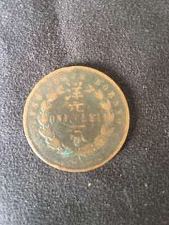 British North Borneo Coin 1 Cents