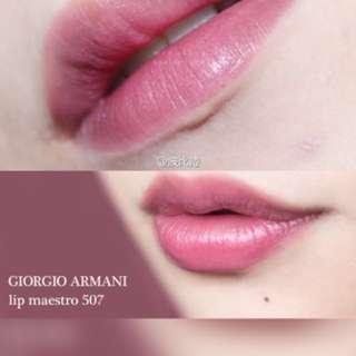 Giorgio Armani 大熱 紅管 豆沙紅 啞色 持久 唇釉 # 507 lip gloss