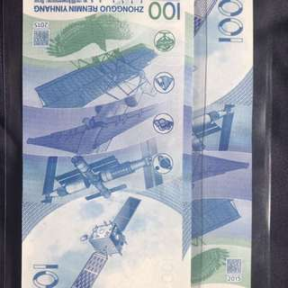 China currency Chinese yuan special space edition
