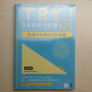[DISCOUNT] TRY! Japanese Language Proficiency Test Grammar Workbook AND CD, JLPT N5