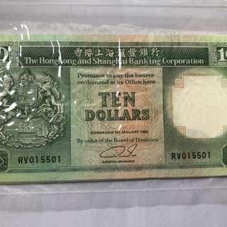 香港匯豐共11張 1992年 $10元全新直版連號碼鈔票