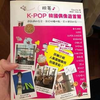 Kpop韓國偶像遊首爾