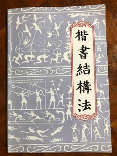 Chinese calligraphy textbook
