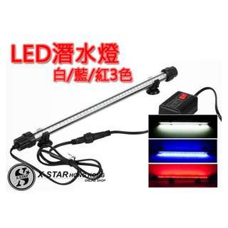 p238874-81 LED 水族燈 潛水燈 魚 LED 節能燈18/28/38/48cm 白/籃/紅色