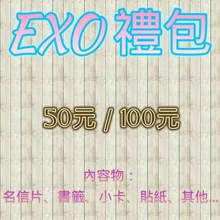 EXO禮包  (內容物隨機放入)