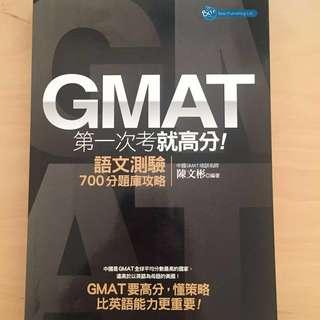 《GMAT 第一次考就高分》