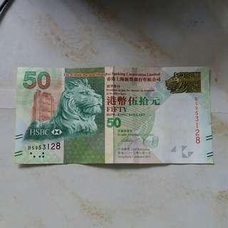 滙豐50元紙幣(好意頭號碼: BS953128)