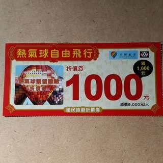 台東熱氣球優惠券