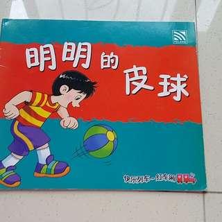 Ming Ming's ball