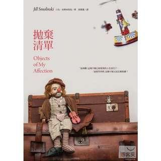(省$23)<20140329 出版 8折訂購台版新書>拋棄清單 , 原價 $117, 特價$94