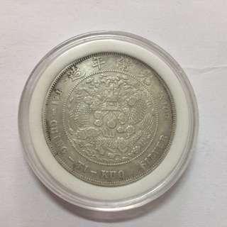 造幣總廠造庫平七錢二分
