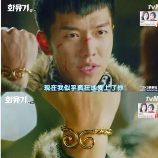 ‎A Korean Odyssey Bracelet and Ring