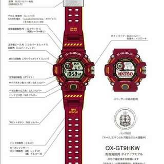 G-shock crossover 香港消防處限量版手錶 #sellfaster