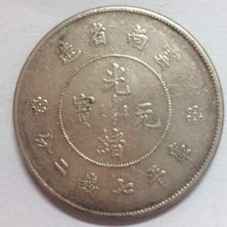雲南省造庫平七錢二分