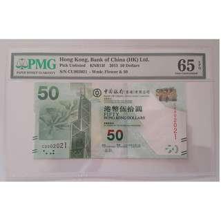 中國銀行 2015 $50 (趣味號 千位號 3字鈔 全程無4,5,7) - S/N: CU002021 - PMG 65 EPQ Gem Unc