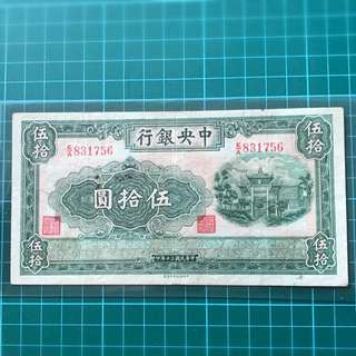 Rare 1941 Central Bank Of China 50 Yuan Banknote