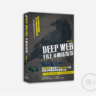 Deep Web 2.0 File #人性奇談 Deep Web File #網絡奇談 by 恐懼鳥