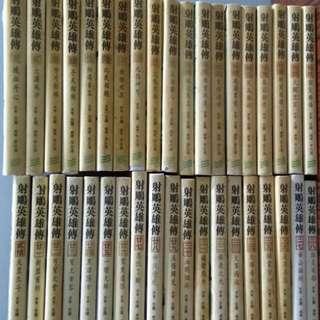 射鵰英雄傳漫畫版,硬皮珍藏本,全套38期完,金庸原著,李志清編繪,明河(創文)出版社1998年出版