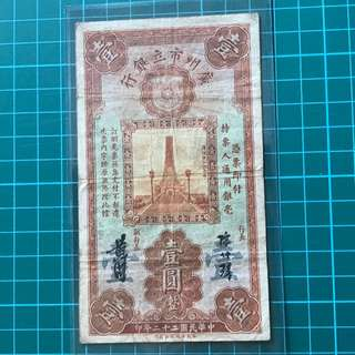 1933 The Canton Municipal Bank 1 Yuan Banknote