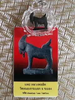 Lp lard Phae goat amulet