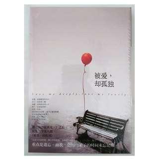 橘子『被爱却孤单』『你没说再见』『不只是朋友』『越愛越寂寞』
