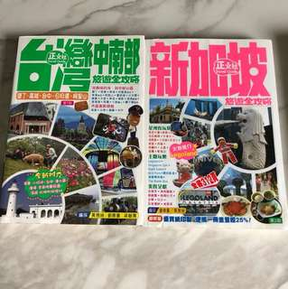 台灣 新加坡 曼谷旅遊書