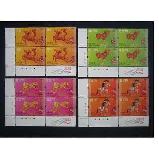 香港2014-馬年-郵票(四方連)