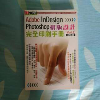 書本 Adobe InDesign+Photoshop排版設計完全印刷手冊 Vol.2