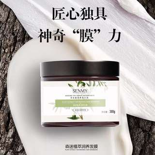 SENMY Plant Extracts Hair Treatment 森迷植萃润养发膜