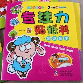 My first sticker book 专注力贴纸书 - 趣味数学