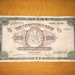 1961-70年渣打銀行大綠鎖匙$100 VF