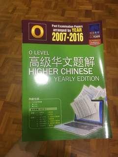 Higher chinese Ten Year Series TYS (高级花文题解) O level