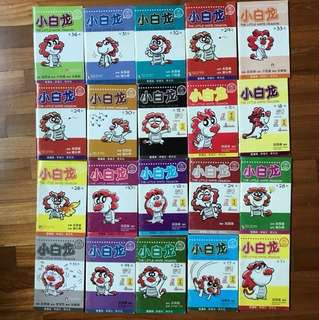 小白龙 little white dragon kids comic books