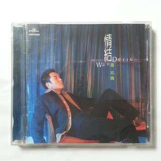 Deric Wan 溫兆倫 Audio Music CD