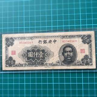 1945 Central Bank Of China 1000 Yuan Banknote