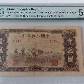 第-版人民幣一萬元双馬耕地
