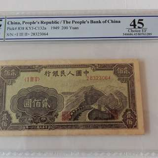 第-版人民幣2佰元長城