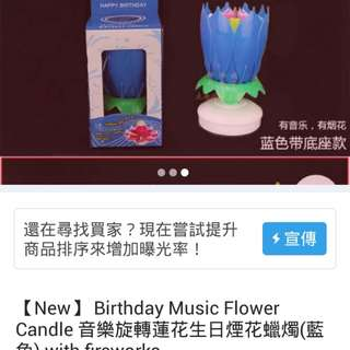 Music Candle with fireworks 花花旋轉音樂生日蠟燭 birthday candle