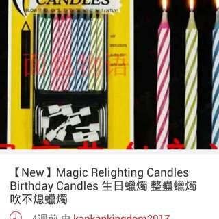 生日蠟燭 birthday candle