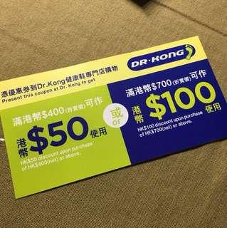Dr.Kong 健康鞋優惠券coupon